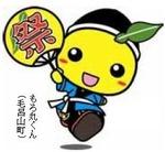 もろ丸くん/祭り(毛呂山町)