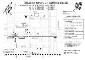 深谷市七夕まつり(2013)_交通規制