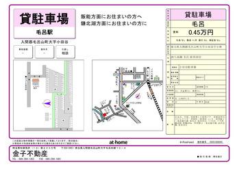 小田谷駐車場4500円_毛呂駅20分鎌北湖入口_1