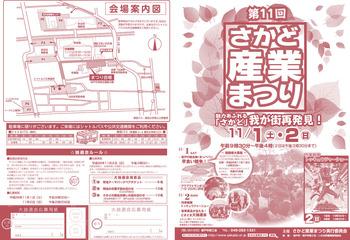パンフ_坂戸産業まつり2014_1