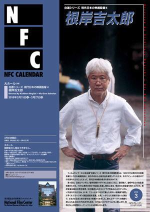 NFC201603_Calendar003