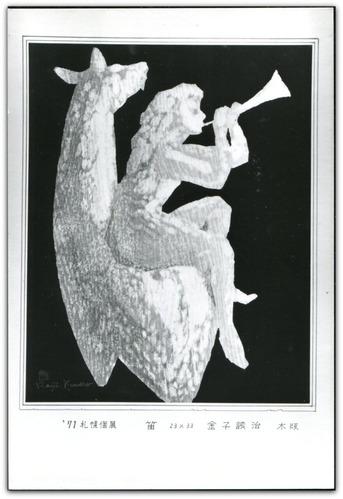 1971、札幌個展、笛ブロマイド