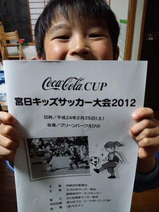 宮日キッズサッカー大会2012