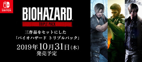 biohazard-triplepack-switch