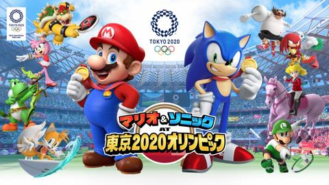 mario-sonic-tokyo-olympic2020-switch