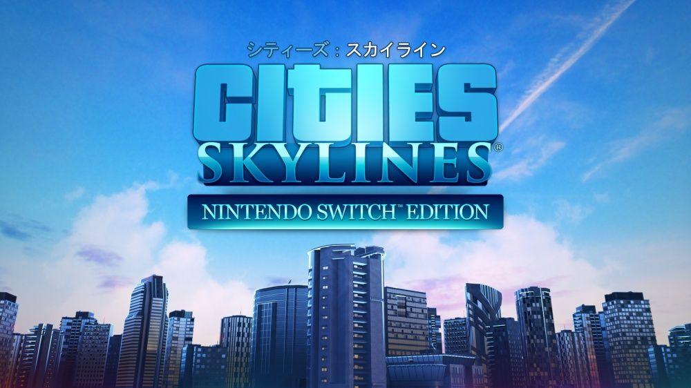 で 結局switch版 cities skyline ってどうなんよ ニンテンドー