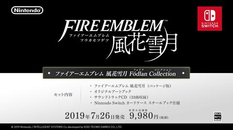 fire-emblem-fukasetugetu