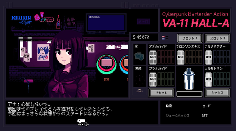 VA-11 Hall-A-switch