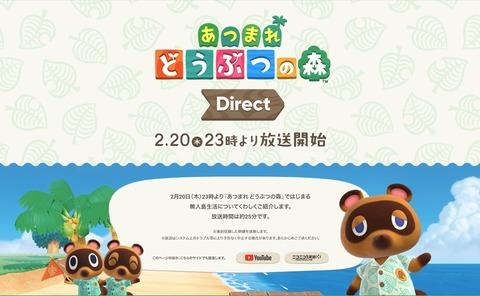 「あつまれ どうぶつの森 Direct 2020220」2月20日(木)23時より放送開始