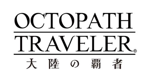 octopath-traverler-tairikunohasya