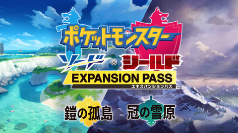 pokemon-ss-expansion-pass