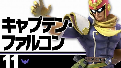smash-Captain-Falcon