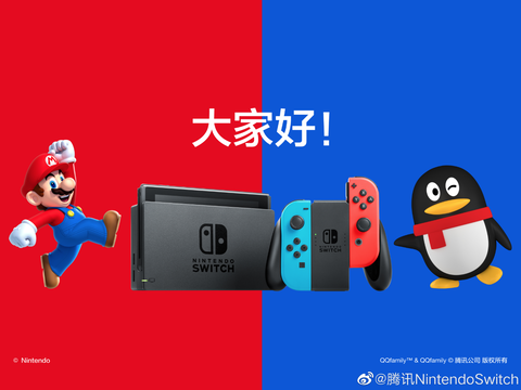 nintendo-tencent-conference