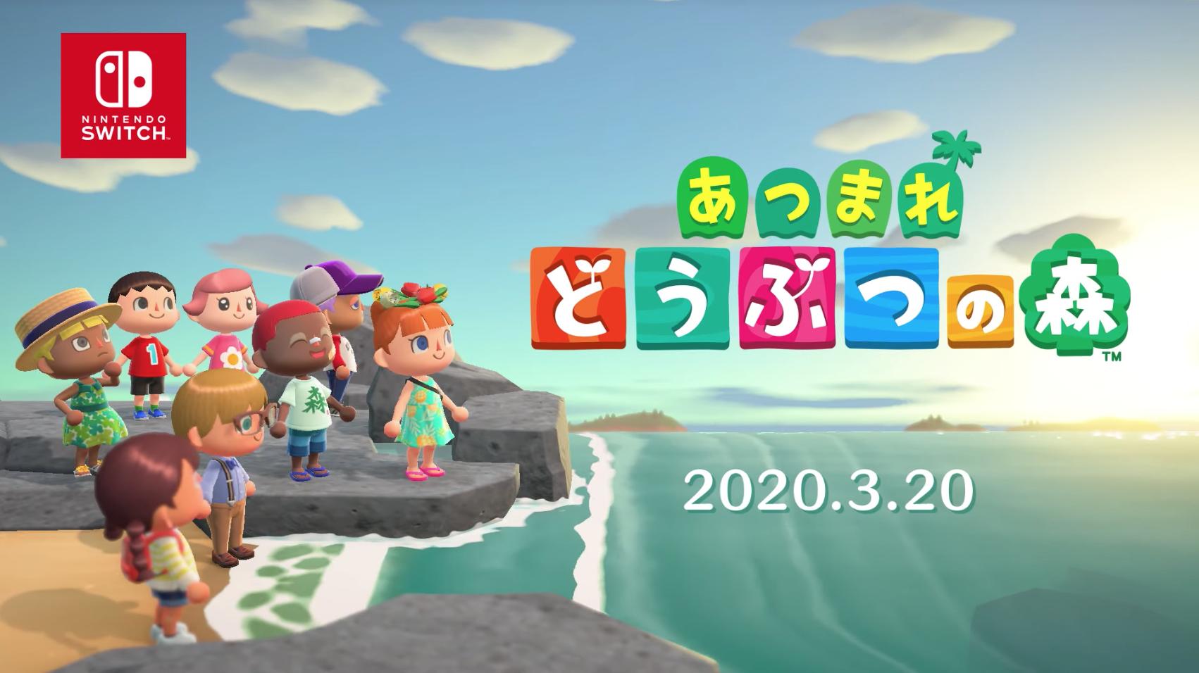 『あつまれどうぶつの森』2020年3月20日発売!! : ニンテンドーニュース速報