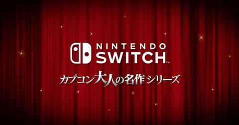 capcom-switch-adult-lineup