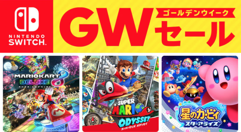 nintendo-switch-gw-sale