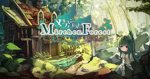 marchen-forest