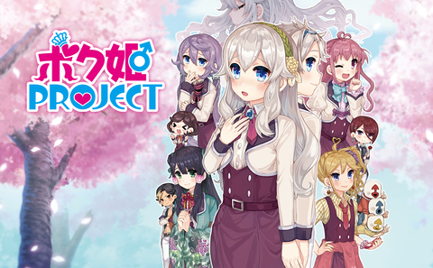 bokuhime-project
