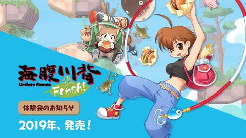 umiharakawase-fresh-switch