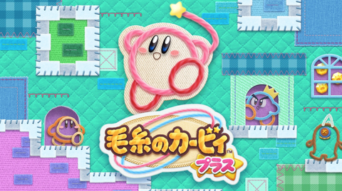 kirby-extra-epic-yarn-3ds