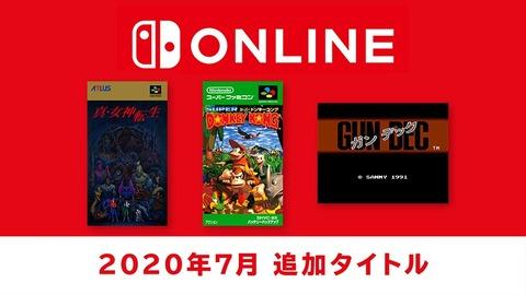 Nintendo-Switch-online-200715