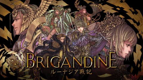 brigandine2