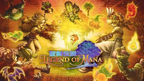 seikendensetu-legend-of-mana-remaster