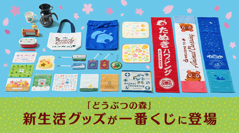 animal-crossing-ichibankuji