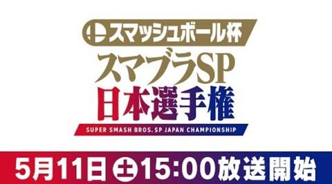 smash-ball-japan- championship2019