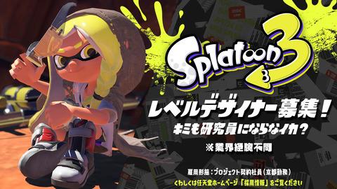 Nintendo-splatoon3-recruit