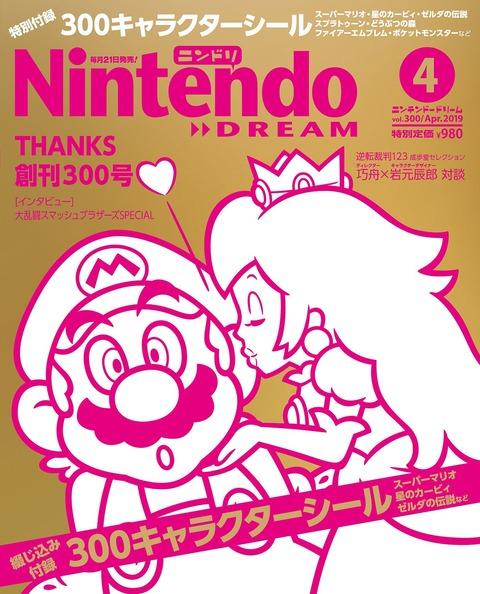 Nintendo-dream