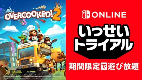 overcooked2-trial