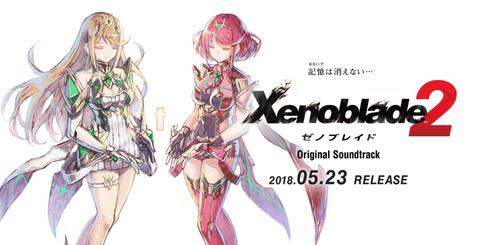 Xenoblade2-sound track