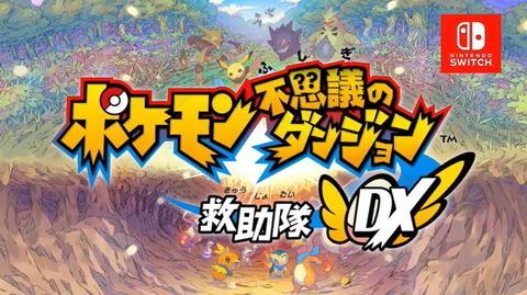 pokemon-mystery-dungeon-dx