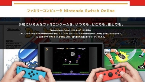 Nintendo-switch-online-famicom