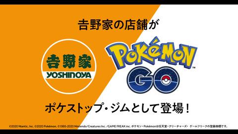 pokemon-go-yoshinoya
