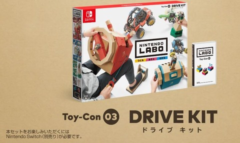 nintendo-labo-drive-kit