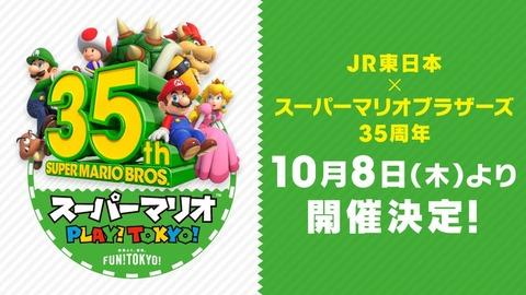 mario-play-tokyo