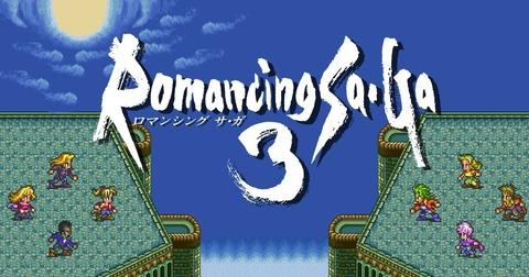 romanching-saga3