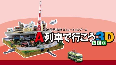 a-train-neo