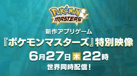 pokemon-masters190627