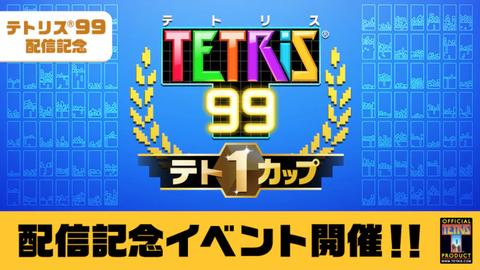 tetris99-tero1cup