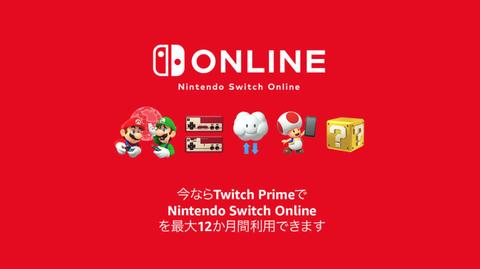 twitch-prime-nintendo-switch-online