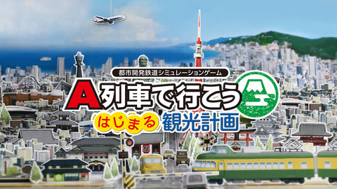 a-train-kankoukeikaku