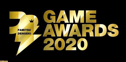 game-Award2020