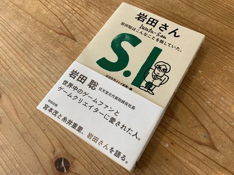 iwata-book