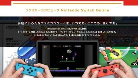 Nintendo-switch-online-famicom
