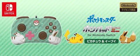 pokemon-horipad