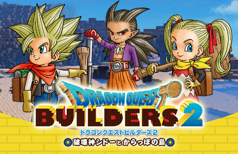 dragon- quest- builders2