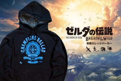 zeldabotw-hoodie